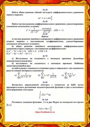 Зд_В-19_КР№5 ziso