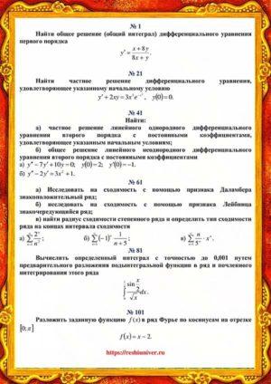 Зд_В-1_КР№5 ziso