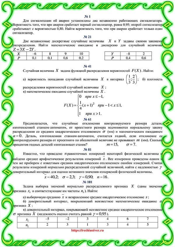 Зд_В-1_КР№6 - ziso