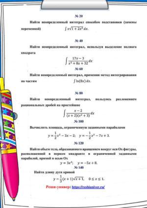 Зд_В-20 КР№3 - ziso