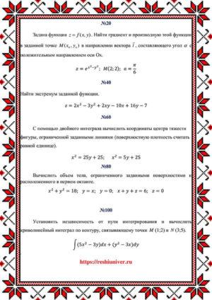 Зд_В-20_КР№4 ziso
