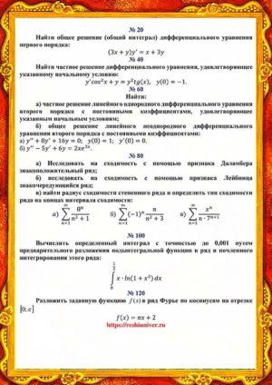 Зд_В-20_КР№5 ziso