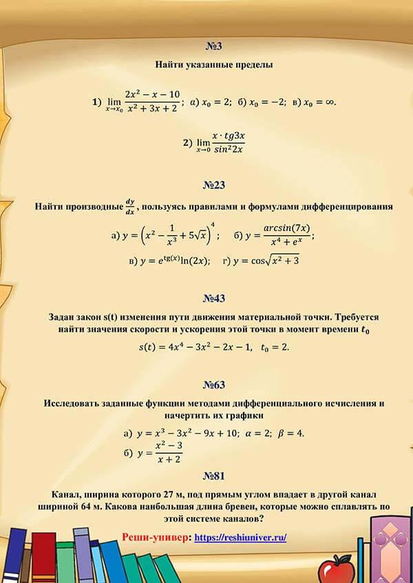 Зд_В-3 КР№2 - ziso