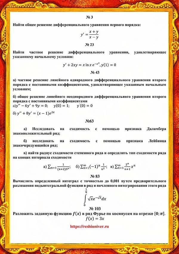 Зд_В-3_КР№5 ziso