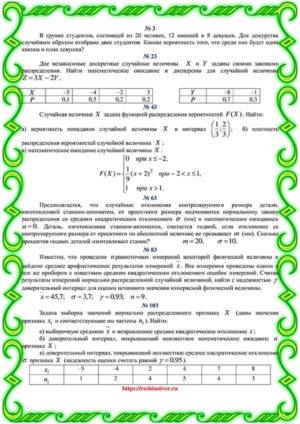Зд_В-3_КР№6 - ziso