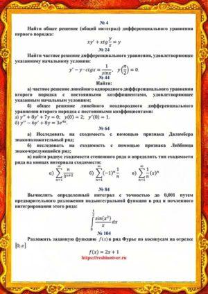 Зд_В-4_КР№5 ziso