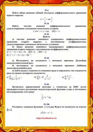 Зд_В-6_КР№5 ziso