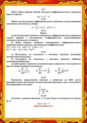 Зд_В-7_КР№5 ziso