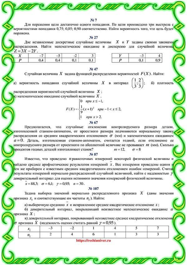 Зд_В-7_КР№6 - ziso