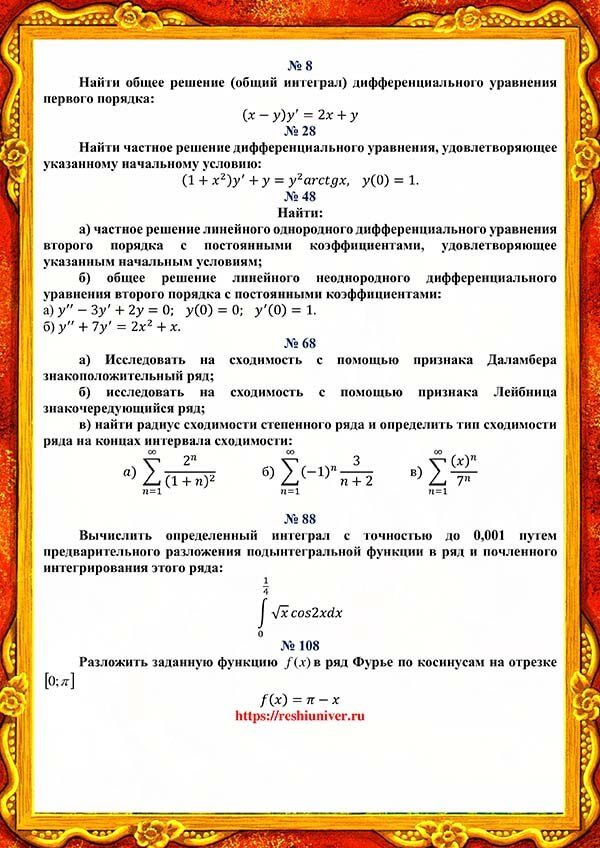 Зд_В-8_КР№5 ziso