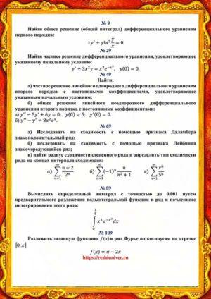 Зд_В-9_КР№5 ziso