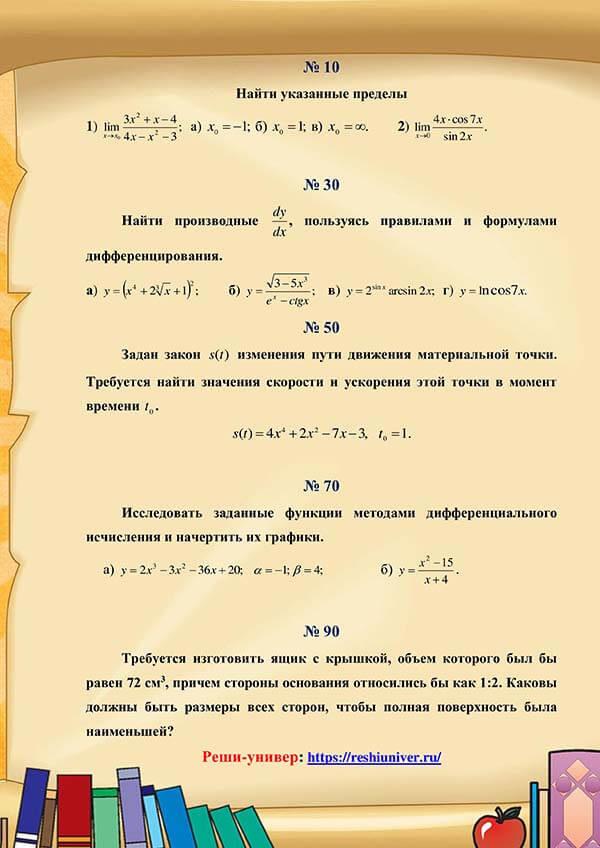 Зд_10 к.р. №2 - ziso