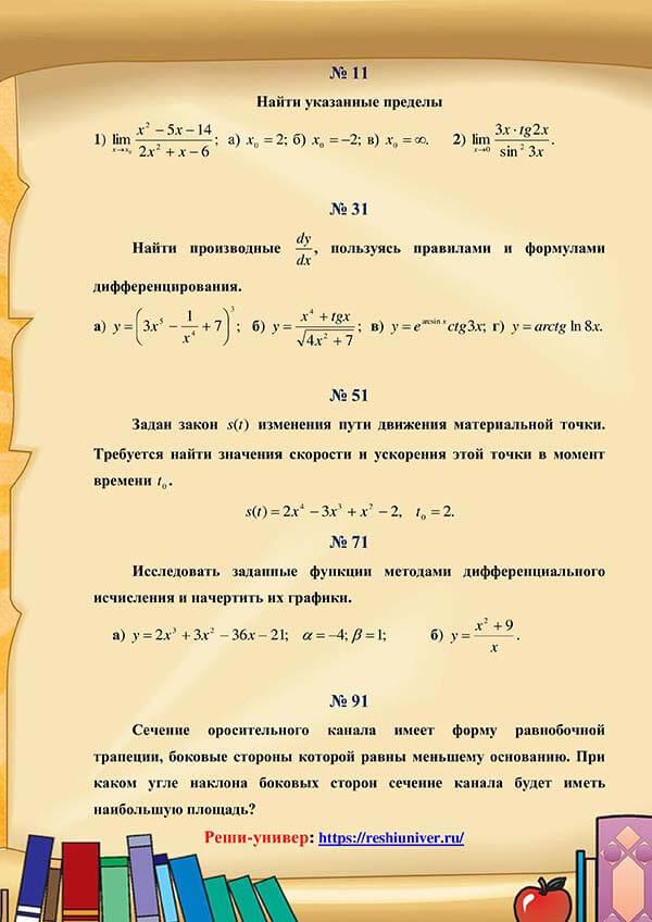 Зд_11 к.р. №2 - ziso