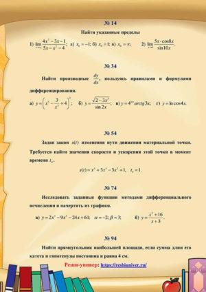 Зд_14 к.р. №2 - ziso