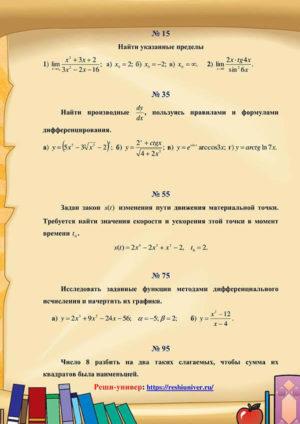 Зд_15 к.р. №2 - ziso