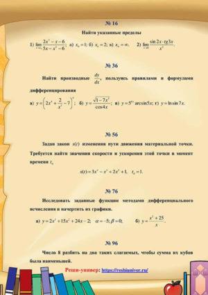 Зд_16 к.р. №2 - ziso