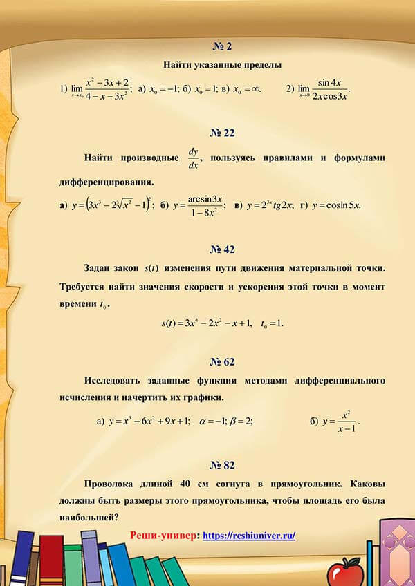 Зд_2 к.р. №2 ziso