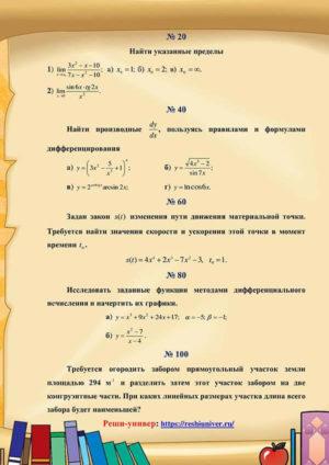 Зд_20 к.р. №2 - ziso