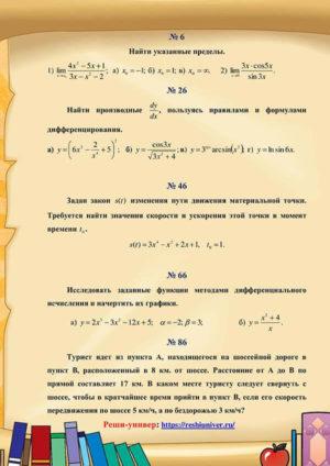 Зд_6 к.р. №2 - ziso