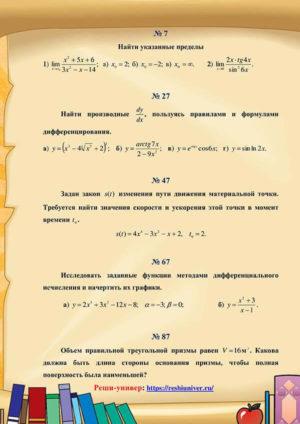 Зд_7 к.р. №2 - ziso