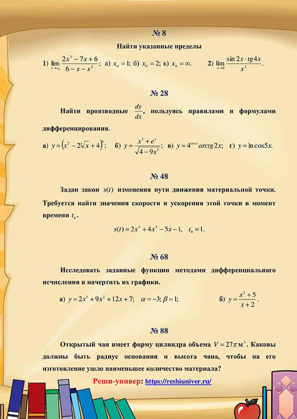 Зд_8 к.р№2 - ziso