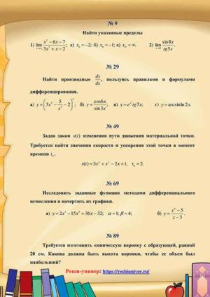 Зд_9 к.р. №2 - ziso