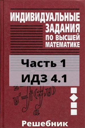 ИДЗ 4.1