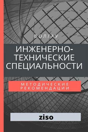 КР-заочники инженерно-технические специальности-ВолГАУ