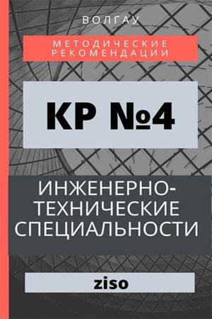 КР №4 (ziso)