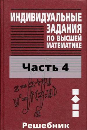 ИДЗ Рябушко А.П. ЧАСТЬ 4
