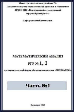 Мат. анализ РГР№1
