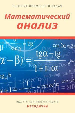 Математический анализ