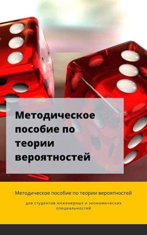 Мет. пособие ТВ - Ищанов Т.Р.