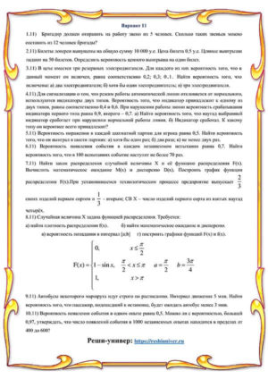 В11_теория вероятностей РГР