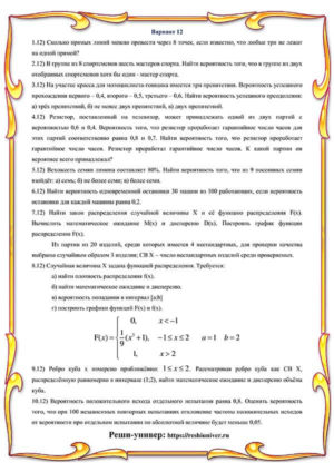 В12_теория вероятностей РГР
