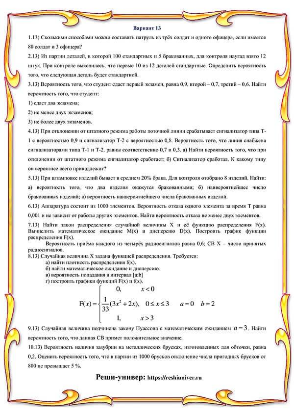 В13_теория вероятностей РГР