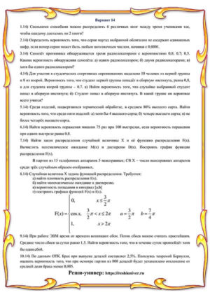 В14_теория вероятностей РГР