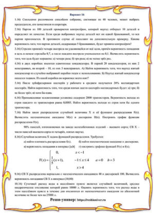 В16_теория вероятностей РГР