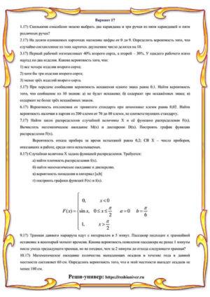 В17_теория вероятностей РГР
