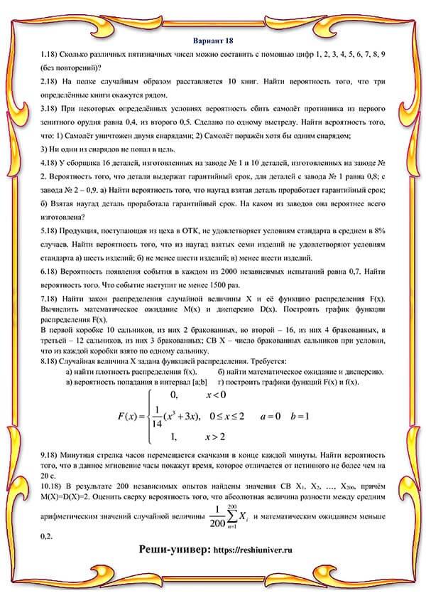 В18_теория вероятностей РГР