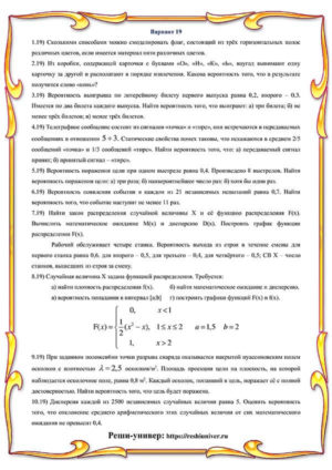 В19_теория вероятностей РГР