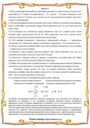 В1_теория вероятностей РГР