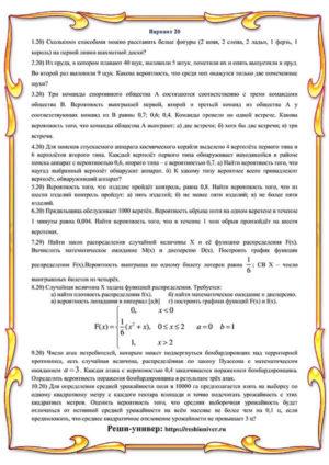 В20_теория вероятностей РГР