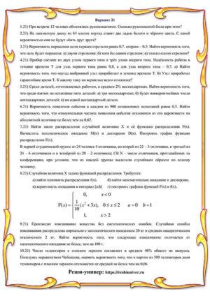 В21_теория вероятностей РГР