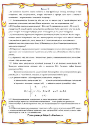 В22_теория вероятностей РГР