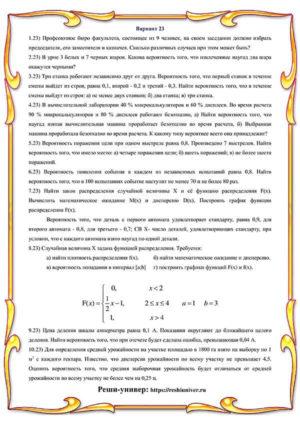 В23_теория вероятностей РГР