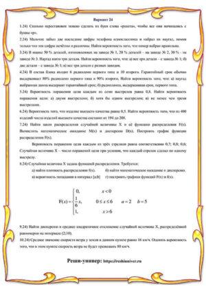В24_теория вероятностей РГР
