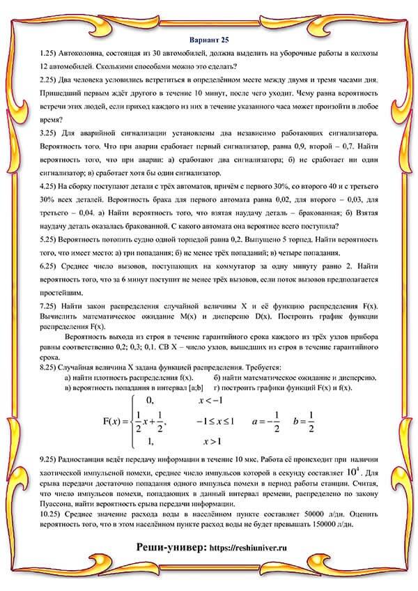 В25_теория вероятностей РГР