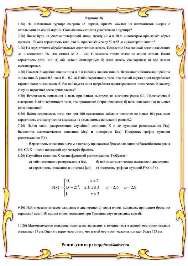 В26_теория вероятностей РГР