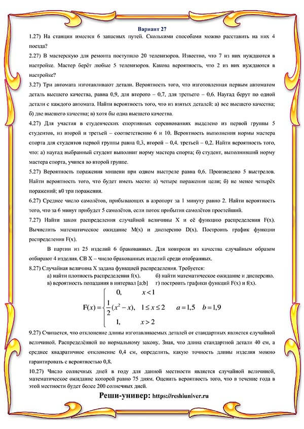 В27_теория вероятностей РГР